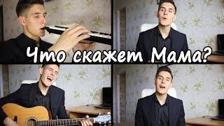 ЕГОР КРИД - ЧТО СКАЖЕТ МАМА? (Кавер Гитара + Мелодика + Вокал)