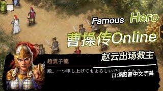 三国志 ~趙雲伝~ 第48話