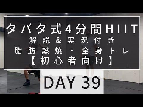 【1日4分】超時短&高効率な脂肪燃焼タバタ式HIITです!(実況・解説付き)【初心者向け】