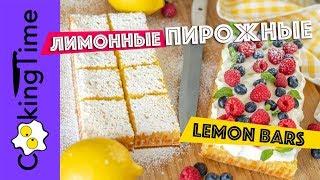 ЛИМОННЫЕ ПИРОЖНЫЕ 🍋 квадратики Lemon Bars | десерт пирожное | песочное тесто + нежный лимонный крем