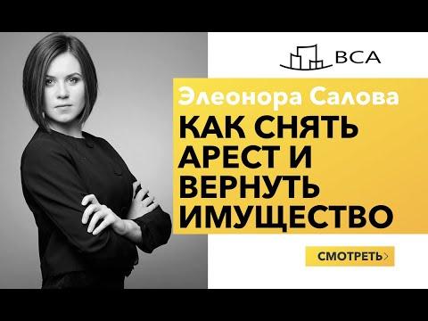 Адвокат Элеонора Салова: Как снять арест и вернуть свое имущество/Коррупция и почасовка адвоката