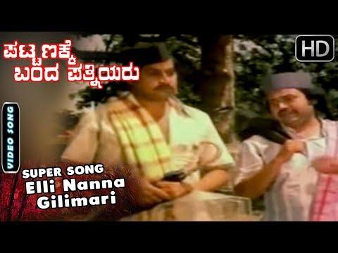 Elli Nanna Gilimari - Song | Pattanakke Banda Pathniyaru - Kannada Movie | Srinath - Lokesh
