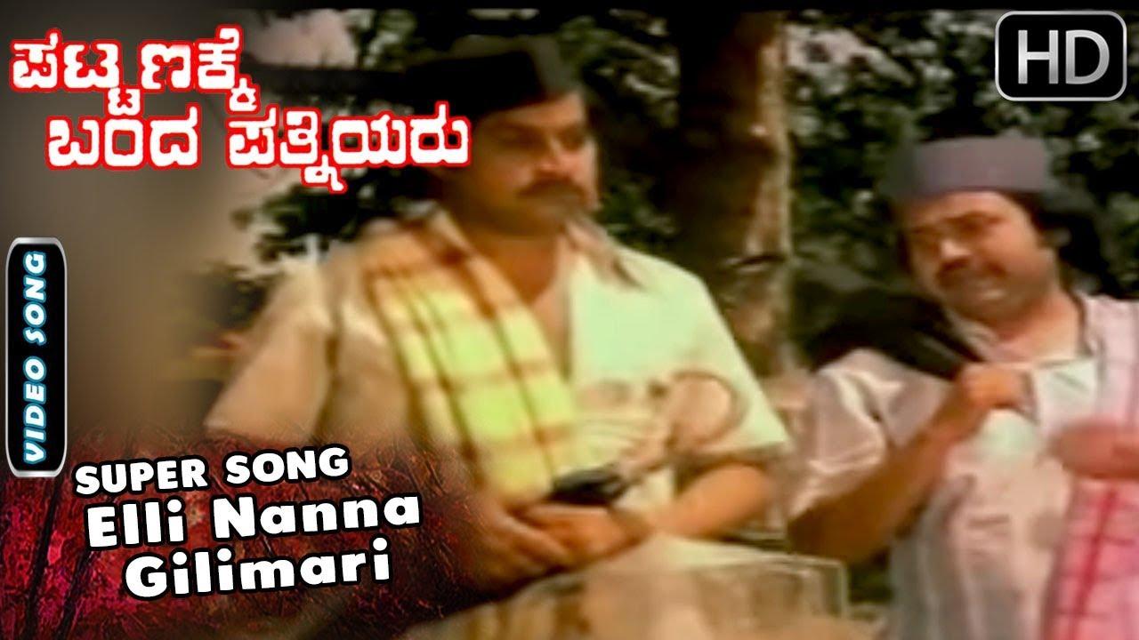 pattanakke banda patniyaru kannada movie songs