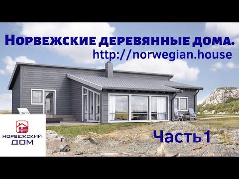 Норвежские деревянные дома .Часть1