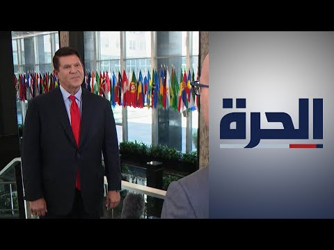 مقابلة خاصة مع وكيل وزارة الخارجية الأميركية لشؤون البيئة والطاقة والنمو الاقتصادي، كيث كراش  - 17:57-2020 / 7 / 30