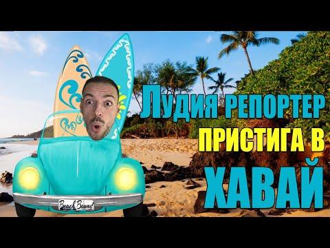 ХАВАЙ… Океан, слънце и коледна елха! Лудия репортер се вихри в ХАВАЙ!