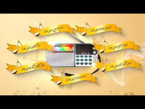 (Spot) AJ Music Box ลำโพงลูกกตัญญู  @U Shopping TV