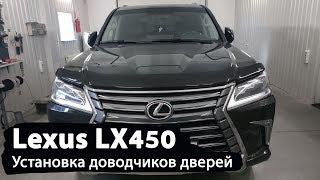 Доводчики дверей на Lexus LX450