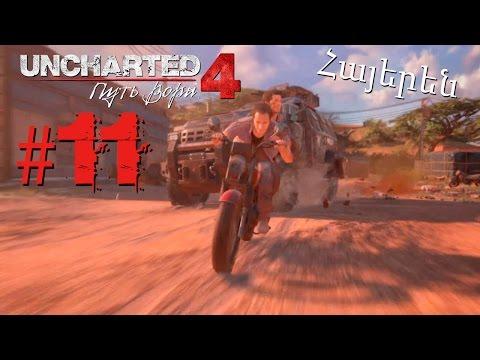Էպիկ !!!Գնում ենք Լիբերտալիա - Uncharted 4:Путь Вора - Մաս 11 - Armenian/Հայերեն