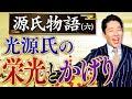 【源氏物語】第6話〜光源氏の栄光とかげり編〜