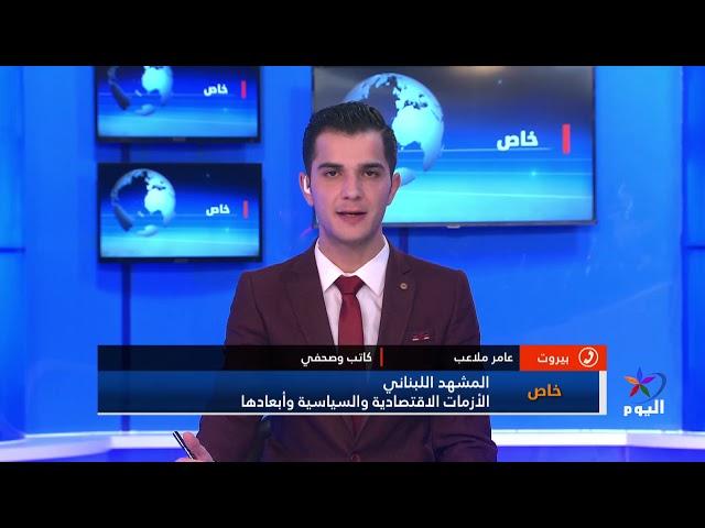 المشهد اللبناني: الأزمات الاقتصادية والسياسية وأبعادها