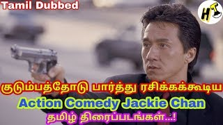 5+5 Best Jackie Chan Action Comedy Movies | Tamil Dubbed | Hollywood Tamizha