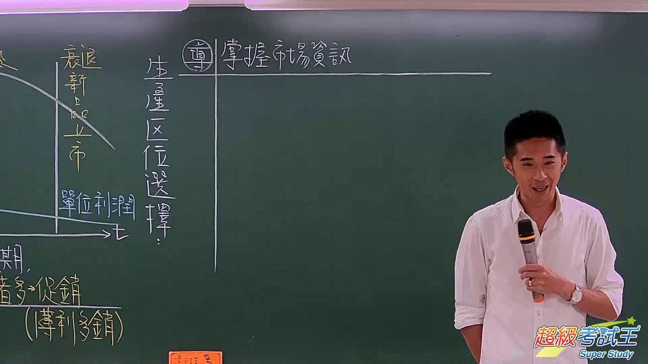 學測-地理(林全)-超級考試王 Super Study - YouTube