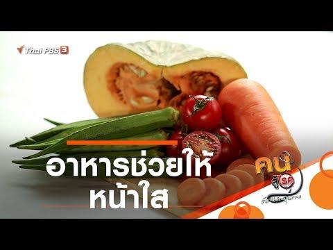อาหารช่วยให้หน้าใส : รู้สู้โรค (21 พ.ย. 62)