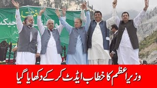 PTV censored the part of Nawaz Sharif speech where he criticized JIT