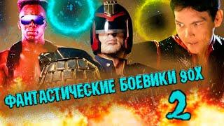 10 фантастических боевиков 90-х. Часть 2 // Топ 10 фантастических боевиков девяностых.