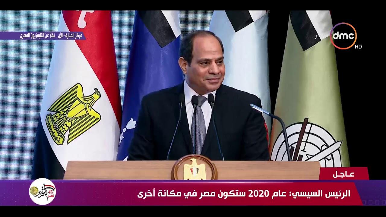 تغطية خاصة السيسي عام 2020 ستكون مصر في مكانة أخرى Youtube