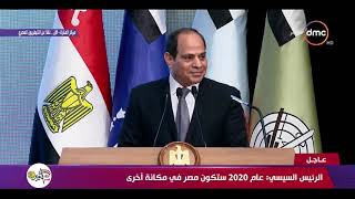 تغطية خاصة - السيسي : عام 2020 ستكون مصر في مكانة أخرى