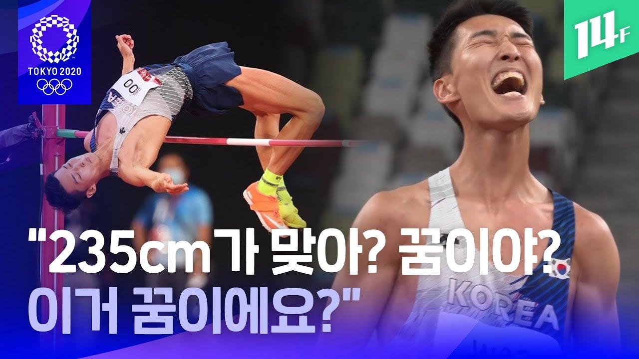 """""""이제 시작이에요"""" 퍼포먼스에 실력까지 겸비한 우상혁, 24년 만에 남자 높이뛰기 한국 신기록 경신! / 14F"""