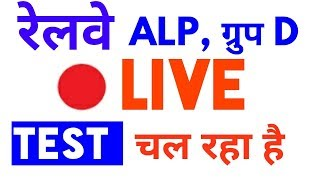 Railways Live Test 6 For RRB LOCOPILOT//GROUP D//TECHNICIAN// IN HINDI