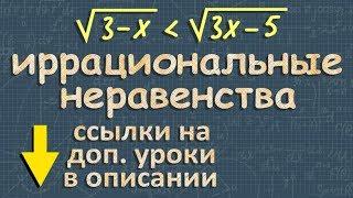 иррациональные НЕРАВЕНСТВА алгебра 10 11 класс видеоурок
