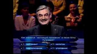 Кто хочет стать миллионером-14 февраля 2009(HD)