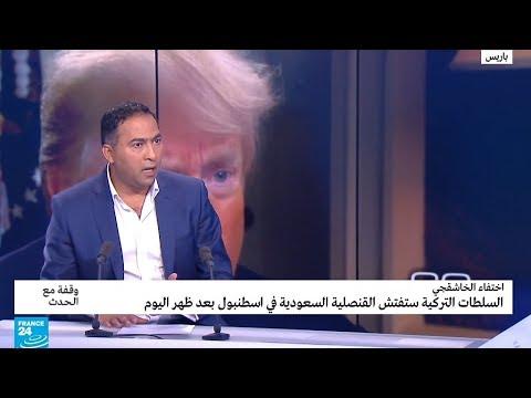 بعد قضية خاشقجي..هل ستعاقب واشنطن الرياض؟  - نشر قبل 3 ساعة