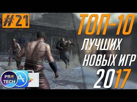 ТОП-10 лучших новых игр для iOS и Android 2017 - [№21]