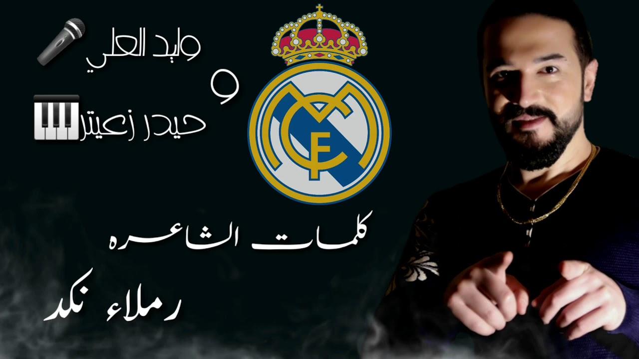أغنية ريال مدريد ٢٠٢٠ #انشالله #يصيبو #كورونا #يلي #بيكره #مدريد ???????? #المدريدي #بلصدارة وليد ال