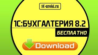 1С Бухгалтерия 8 2. Где скачать и как установить? Видео инструкция.(Где скачать и как установить 1С Бухгалтерию 8.2. Бесплатно и легально! Скачать 1С бухгалтерию 8.2 http://1c-uroki.ru/articl..., 2015-10-16T07:25:19.000Z)