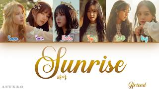 GFRIEND SUNRISE LYRICS COLOR CODED 가사