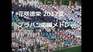 2017 夏 花咲徳栄 ブラバン応援 メドレー 埼玉大会決勝戦 第99回 高校野球 thumbnail