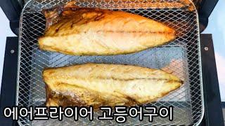 에어프라이어 생선 굽기 비린내 없이 고등어 굽는 법
