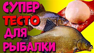 Насадка для Рыбалки Наживка на Карася,Карпа,Сазана Тесто которое не слетает!