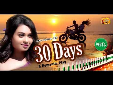 30 Days || A Romantic Play || Jaya || RJ Sangram || Part 2 || HQ 3D Audio (Use Earphones)