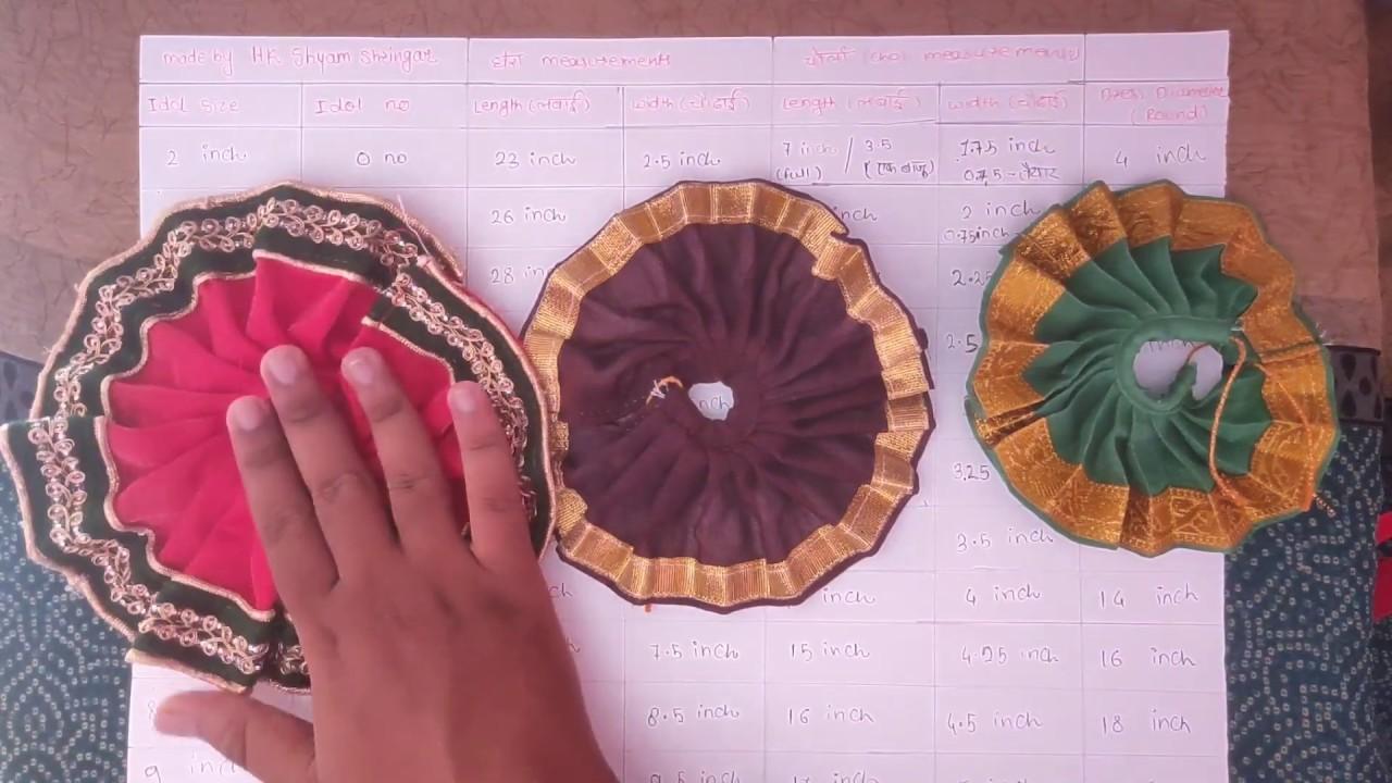 लड्डू गोपाल जी के पोशाक का नाप कैसे ले । How to take measurements of laddugopal poshak