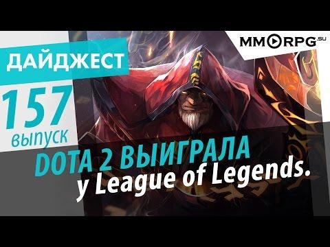 видео: dota 2 выиграла у league of legends. Новостной дайджест №157