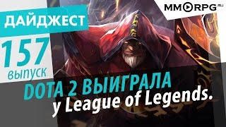 DOTA 2 выиграла у League of Legends. Новостной дайджест №157
