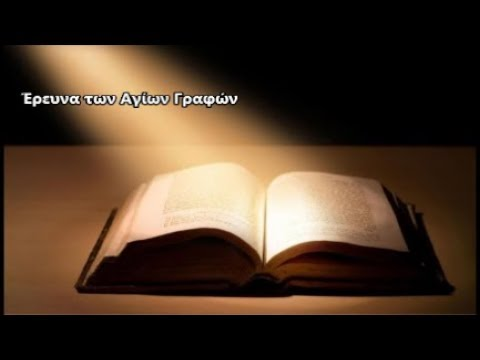 Έρευνα των Αγίων Γραφών 03.04.2018 (Μεγάλη Τρίτη) // Νίκος Νικολακόπουλος