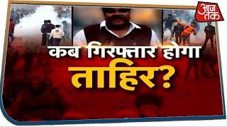 कब गिरफ्तार होगा ताहिर हुसैन ?  देखिए Dangal With Rohit Sardana