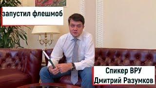 Спикер ВРУ Дмитрий Разумков запустил флешмоб