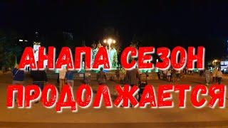 #АНАПА - НОЧНАЯ ЖИЗНЬ!!! 10.09.2019