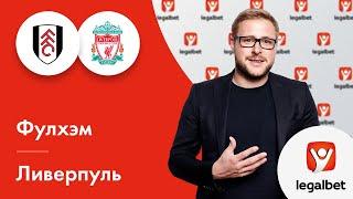 «Фулхэм» – «Ливерпуль»: прогноз на футбол от Михаила Моссаковского