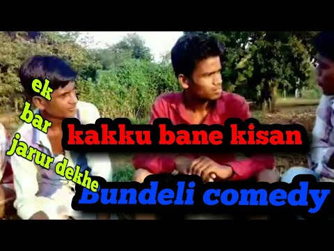 Kakku ki gappen | bundeli comedy video| latest comedy in bundeli. ##9