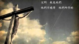 Repeat youtube video 十架七言〔國語詩歌〕