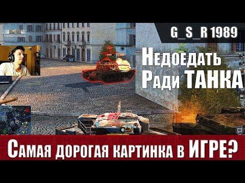 WoT Blitz - Танк Chieftain Mk.6 стоит ли отдавать 20к за МЕЧТУ- World Of Tanks Blitz (WoTB)