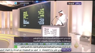 فيديو: افتتاح القمة العالمية الثالثة للإعلام في الدوحة