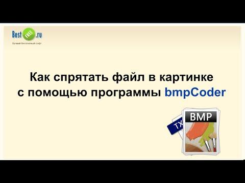 Как спрятать файл в картинке с помощью bmpCoder