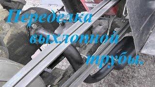 переделка выхлопной трубы на мототракторе из мотоблока