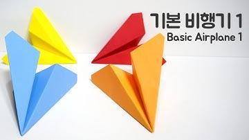 How to Make a paper Airplane 종이접기 기본비행기접는방법1